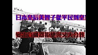 日本皇后美智子從平民到皇室變生育機器拒絕與丈夫合葬