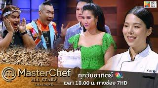 รวม Invention Test ใน MasterChef All Stars Thailand โจทย์จากใครโหดสุด!!
