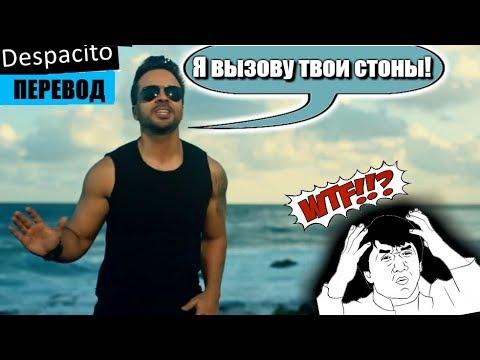 Настоящий перевод песни Despacito. Я в шоке! Деспасито на русском. 18+