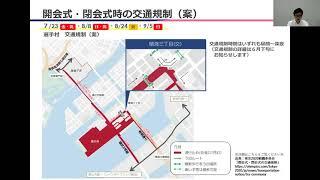 開会式・閉会式の交通規制(案)