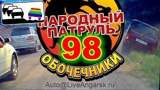 Народный патруль 98 Обочечники Драка за обочину 18+