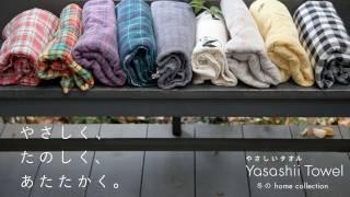 ほぼ日刊イトイ新聞「やさしいタオル」2011冬のコレクション