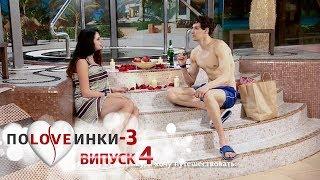 Половинки. Сезон 3. Выпуск 4. 19.09.2017