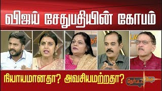 Nerpada Pesu: விஜய் சேதுபதியின் கோபம் – நியாயமானதா? அவசியமற்றதா? | 13/02/2020 | Vijay Sethupathi