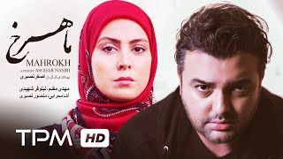 فیلم سینمایی ماهرخ ,کامل | Film Irani Mahrokh, Full Movie