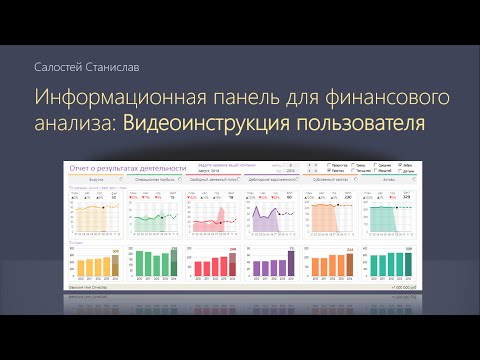 SalosteyDashboard Финансовый Анализ