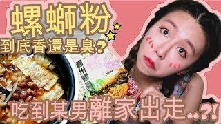 宅女日常!終於吃到螺螄粉!!Ft.一聞到味道就逃跑的某男和만두 | Lizzy Daily