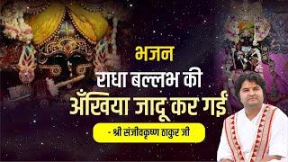 Akhiyan Jadu Kar Gayi || Shri Sanjeev Krishna Thakur Ji