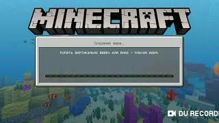 Как сделать Minecraft с Android на Windows