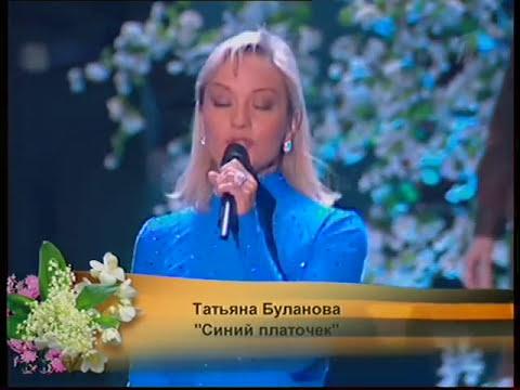 """Таня Буланова - """"Синий платочек"""" [2008, Песни победы]"""