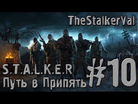 STALKER - Путь в Припять #10 [Военный городок]