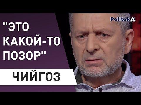 С Путиным невозможно договориться : Чийгоз - Зеленский , выборы , Порошенко , Россия , Украина