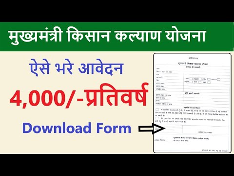 मुख्यमंत्री किसान कल्याण योजना आवेदन फॉर्म ,MP Kisan Kalyan Yojana Registration Start,MMKKY MP