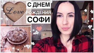 С Днем Рождения Софи !!! Самый вкусный КЕКС в Мире // рецепт