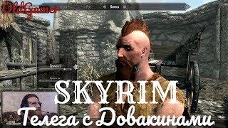 """Скайрим """"Skyrim Special Edition""""  серия 1 """"Телега с Довакинами""""  (OldGamer) 16+"""