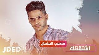 مصعب العثمان - اشتقتلك (حصرياً) | 2019 | Mosab Alothman - Eshtatelak