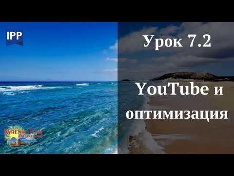 Урок 7.2 YouTube И ОПТИМИЗАЦИЯ часть 2