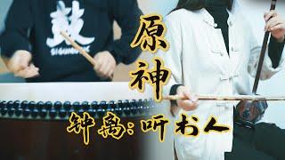 「二胡与中国鼓」原神「钟离:听书人」气韵满满的中国风BGM《尘世闲游》| Erhu&Chinese Drum_Genshin「Zhongli: The Listener」