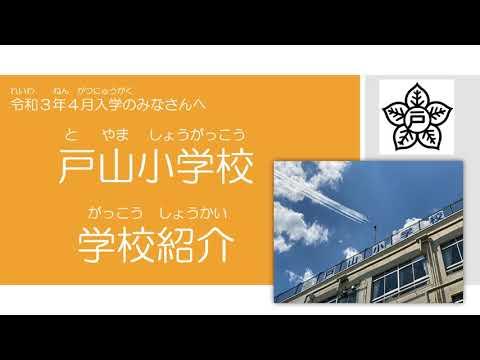 戸山小学校 学校紹介動画