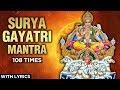 Surya Gayatri Mantra 108 Times With Lyrics   श्री सूर्य गायत्री मंत्र   Lord Surya Mantra Chanting
