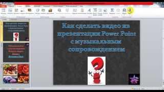 Как сделать видео из презентации Power Point с музыкальным сопровождением в программе PP