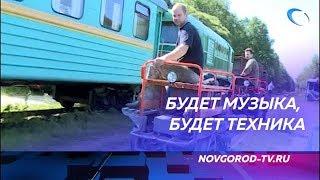 7 сентября в Тёсово-Нетыльском встретятся поклонники ретро-техники, железнодорожной романтики и рок-музыки