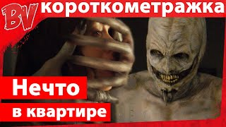 ???? Нечто в квартире (Rus BastiVoice) озвучка | Thing in the apartment | Crypt TV