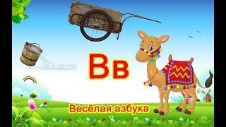 Изучаем Алфавит |Обучающее видео для детей| Буква В
