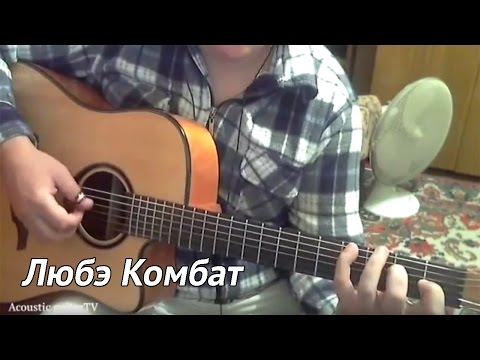 Комбат Батяня на Гитаре | Музыка группы ЛЮБЭ