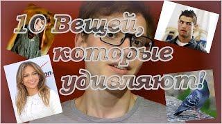 10 ВЕЩЕЙ, КОТОРЫЕ УДИВЛЯЮТ!
