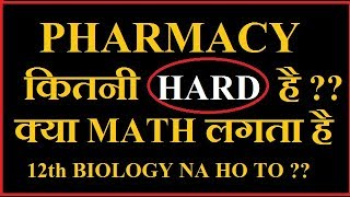 कितनी हार्ड है फार्मेसी | Kya Pharmacy Hard Hai | Math Kitna Hai |All Thing  Explain | pharmacy