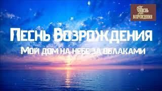Христианская Музыка || Песнь Возрождения - Мой дом на небе за облаками || Христианские песни