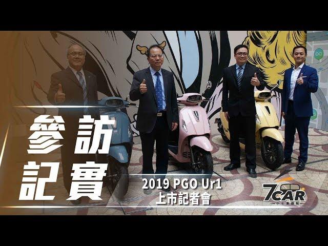 建議售價 83,800 元起 PGO Ur1 電動機車正式發表