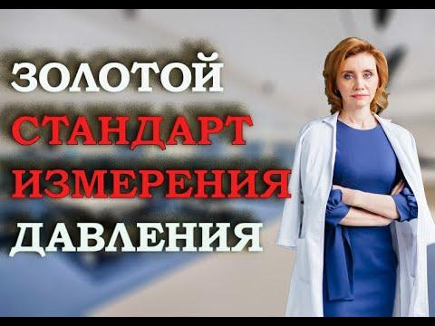 Золотой стандарт измерения артериального давления.Кардиолог. Москва.