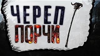 Даэдрический артефакт - Череп Порчи I Skyrim
