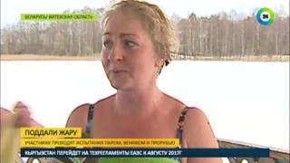 В Беларуси прошел банный чемпионат - МИР24