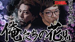 【クズの恩返し】第五十二話〜俺たちの花見〜