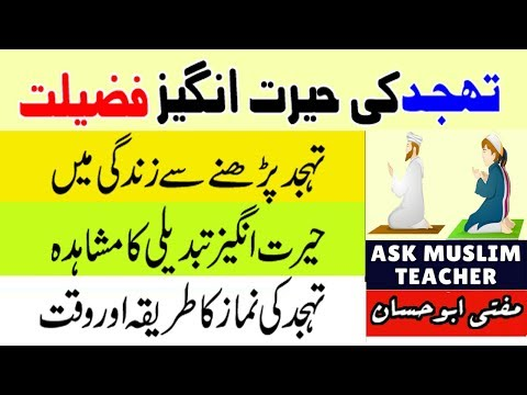 Bay Aulado kay Liye Surah Maryam Ka Wazifa - Youtube Download