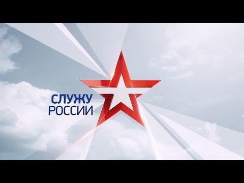 Служу России. Эфир 19.01 видео