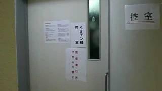 2011.11.06菊池市福祉会館控室からくまモン登場!!