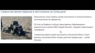 НОВОСТИ УКРАИНА СЕГОДНЯ 02 09 2014 Украинская армия начала наступление на Луганск АТО, ДОНЕЦК, ДНР