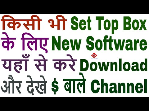 How to Download Latest Set top box software , Clan8007
