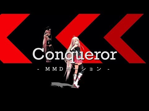 【MMD】Conqueror | IA【Motion DL】