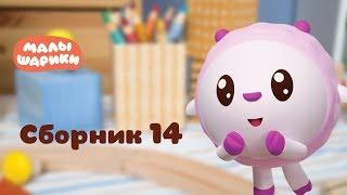 Малышарики - Обучающий мультик для малышей - Все серии подряд - Сборник 14