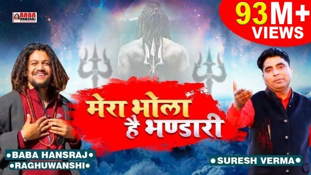 Mera Bhola Hai Bhandari Lyrics by Baba Hansraj Raghuwanshi - MahaShivratri Special song 2020