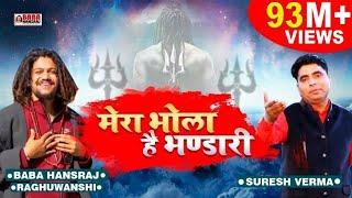 Mera Bhola Hai Bhandari | Baba Hansraj Raghuwanshi | Damru Wala | Suresh Verma | Paramjeet Pammi |