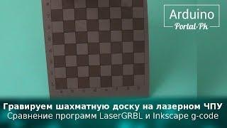 Гравируем шахматную доску на лазерном ЧПУ. Сравнение программ LaserGRBL и Inkscape g-code