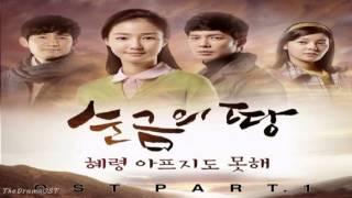 HyeRyoung혜령-아프지도못해TVNovelGoldlandOSTPart.1