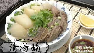 ✴️清湯腩家庭簡易版[EngSub中字]Beef Brisket In Clear Broth| Chinese Recipe