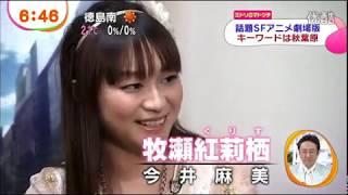 「めざましテレビ」にて宮野真守&今井麻美のインタビューが放送!Steins;Gate特集声优